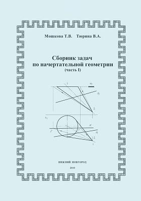 Сборник задач по начертательной геометрии: учебное пособие для вузов, Ч. 1