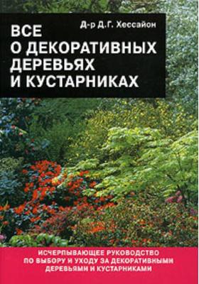 Все о декоративных деревьях и кустарниках = The Tree & Shrub Expert : Издание второе, исправленное