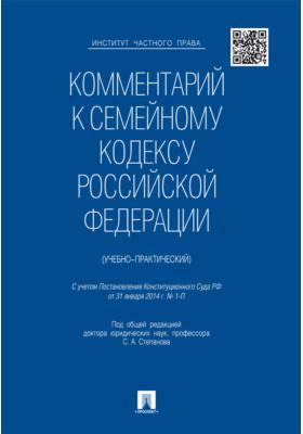 Комментарий к Семейному кодексу Российской Федерации : (учебно-практический) с учетом Постановления Конституционного Суда РФ от 31 января 2014 г. № 1-П