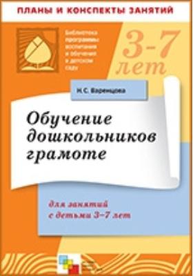 Обучение дошкольников грамоте. Пособие для педагогов. Для занятий с детьми 3-7 лет