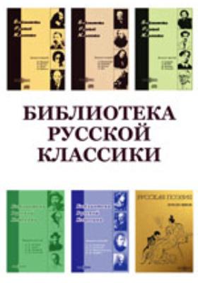 Лермонтов: Опыт историко-литературной оценки