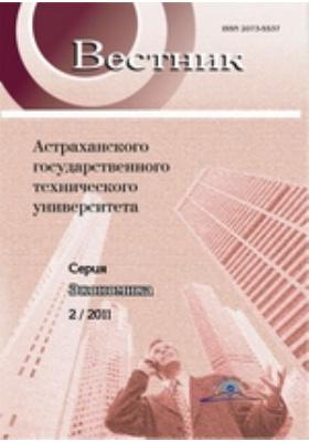 Вестник Астраханского Государственного Технического Университета. Серия: Экономика: журнал. 2011. № 2