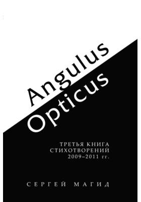 Angulus / Opticus. Третья книга стихотворений. 2009–2011 гг