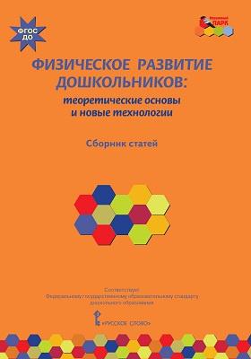 Физическое развитие дошкольников : теоретические основы и новые технологии: сборник статей