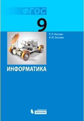 Информатика. 9 класс : Учебник. ФГОС. 3-е издание