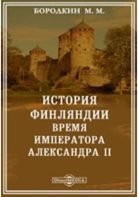 История Финляндии (6). Время императора Александра II