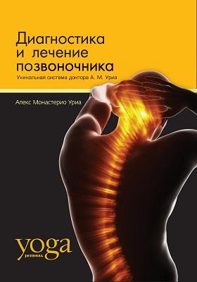Диагностика и лечение позвоночника : уникальная система док- тора А. М. Уриа
