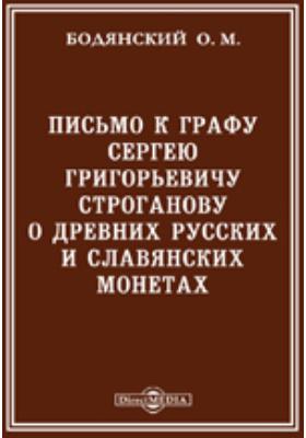 Письмо к графу Сергею Григорьевичу Строганову о древних русских и славянских монетах