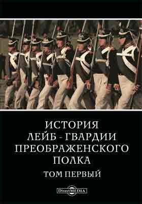 История лейб-гвардии Преображенского полка. Т. 1
