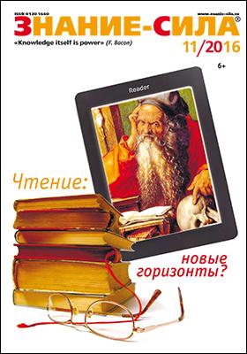 Знание-сила: ежемесячный научно-популярный и научно-художественный журнал. 2016. № 11