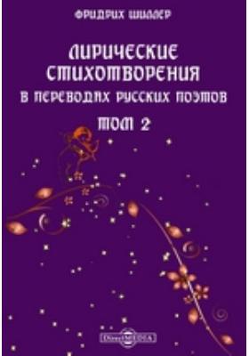 Лирические стихотворения в переводах русских поэтов. Т. 2
