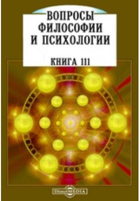 Вопросы философии и психологии: журнал. 1912. Книга 111