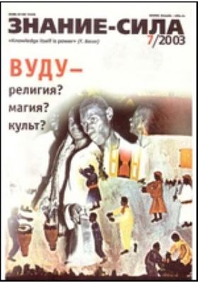 Знание-сила: журнал. 2003. № 7