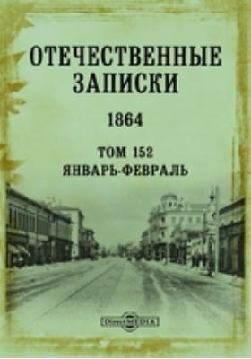 Отечественные записки. 1864. Т. 152, Январь-февраль