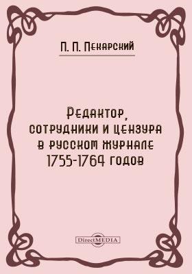 Редактор, сотрудники и цензура в русском журнале 1755-1764 годов