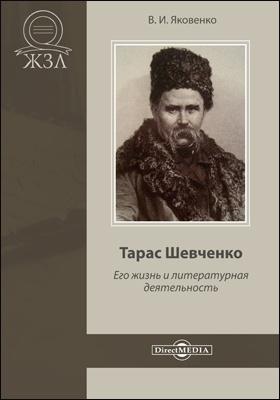 Тарас Шевченко. Его жизнь и литературная деятельность : биографический очерк: публицистика