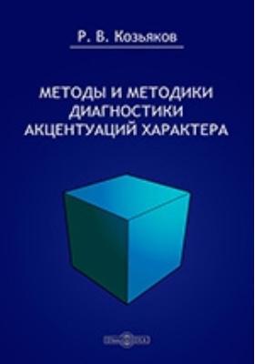 Методы и методики диагностики акцентуаций характера: учебное пособие