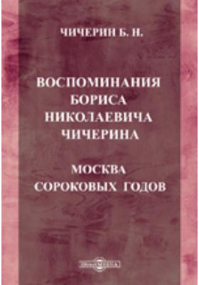 Воспоминания Бориса Николаевича Чичерина. Москва сороковых годов: документально-художественная литература