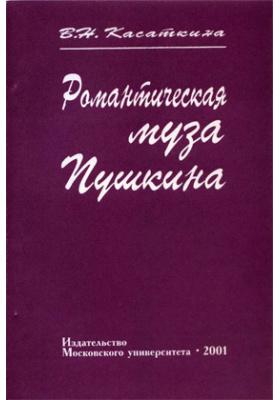 Романтическая муза Пушкина