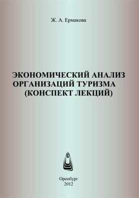 Экономический анализ организаций туризма : конспект лекций: учебное пособие