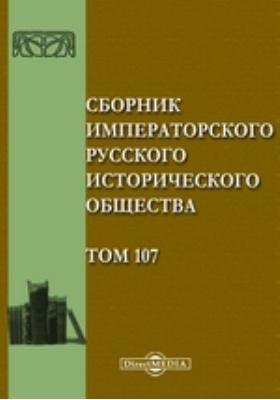 Сборник Императорского Русского Исторического Общества. Т. 107