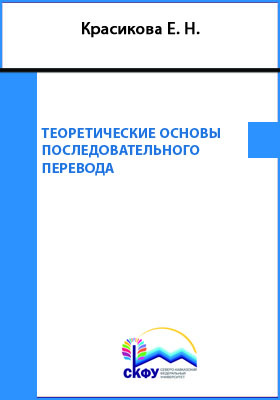 Теоретические основы последовательного перевода: учебное пособие