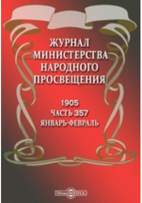 Журнал Министерства Народного Просвещения: журнал. 1905. Январь-февраль, Ч. 357