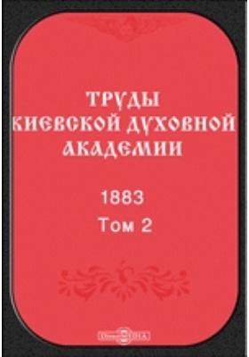 Труды Киевской духовной академии. 1883. Т. 2