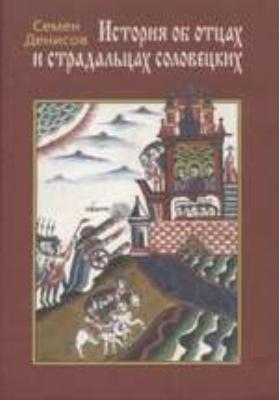 История об отцах и страдальцах соловецких : Лицевой список из собрания Ф. Ф. Мазурина