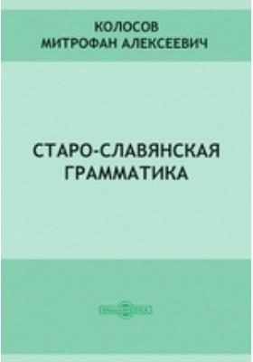 Старо-славянская грамматика