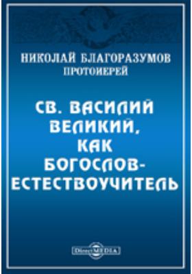 Св. Василий Великий, как богослов-естествоучитель
