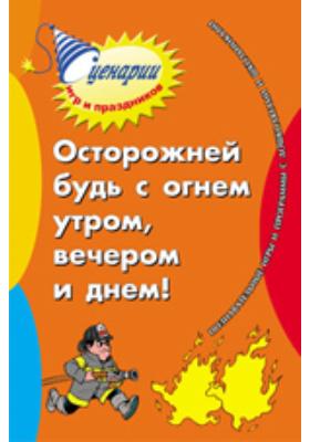 Осторожней будь с огнем утром, вечером и днем! Познавательные игры и программы с дошколятами и школьниками