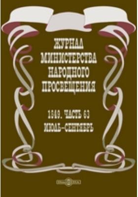 Журнал Министерства Народного Просвещения: журнал. 1849. Июль-сентябрь, Ч. 63