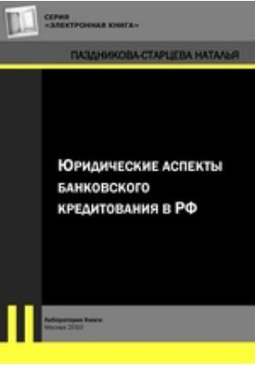 Юридические аспекты банковского кредитования в РФ