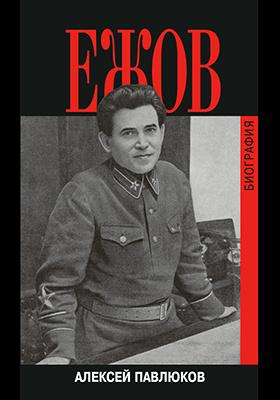 Ежов. Биография