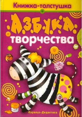Книжка-толстушка. Азбука творчества. Азбука развитя : Книги для занятий с детьми. Лепим с мамой и папой. Что к чему и почему?