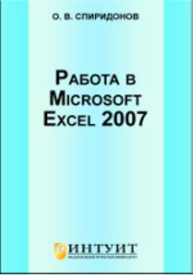 Работа в Microsoft Excel 2007: практическое пособие