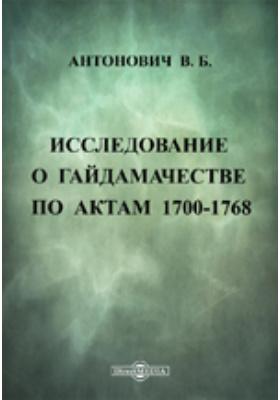 Исследование о гайдамачестве по актам 1700-1768