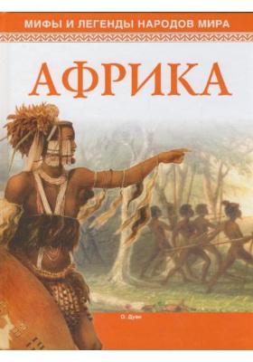 Мифы и легенды народов мира. Африка = Myths & Legends. Africa