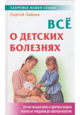 Все о детских болезнях : 4-е издание, стереотипное