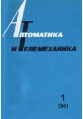 Автоматика и телемеханика: газета. 1941. № 1. 1941 г