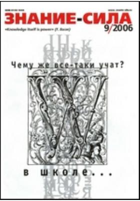 Знание-сила: журнал. 2006. № 9