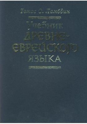 Учебник древнееврейского языка = Introduction to Biblical Hebrew : Издание третье, переработанное