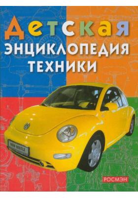 Детская энциклопедия техники : Энциклопедия для детей младшего школьного возраста