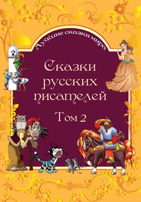 Сказки русских писателей: художественная литература. Том 2