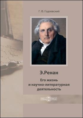 Э. Ренан. Его жизнь и научно-литературная деятельность: документально-художественная литература