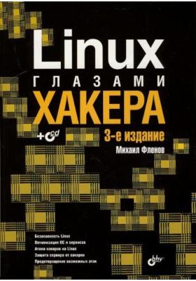 Linux глазами хакера (+ CD-ROM) : 3-е издание, переработанное и дополненное