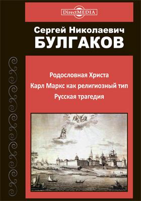 Родословная Христа. Карл Маркс как религиозный тип. Русская трагедия