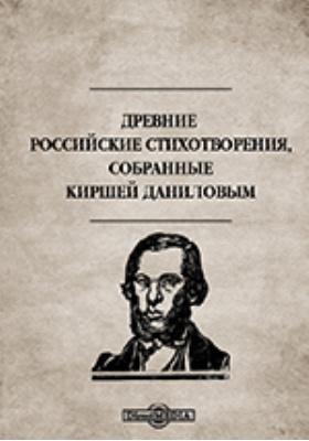 Древние российские стихотворения, собранные Киршей Даниловым