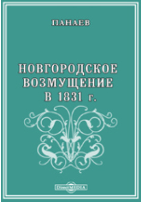Новгородское возмущение в 1831